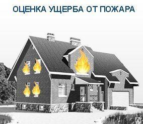 оценка ущерба от пожара строения